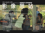 Artist residency & VIDEO LOUNGE at CEAC, Xiamen (CN)