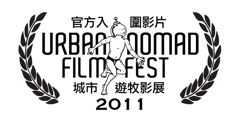 The Good Life (a guided tour) at 10th Urban Nomad Film Fest, Taipei