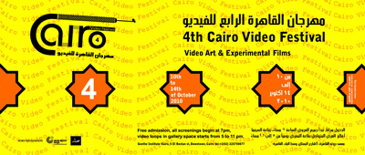 The Good Life (a guided tour) at 4th Cairo Video Festival